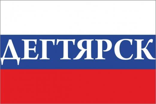 Флаг России с названием города Дегтярск
