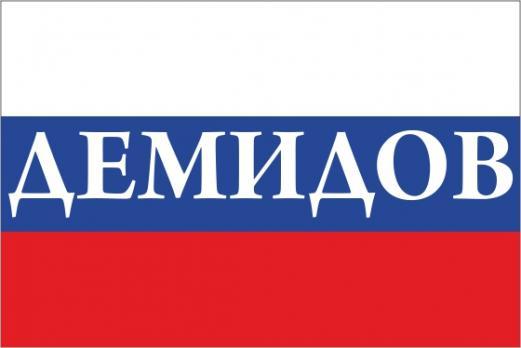 Флаг России с названием города Демидов