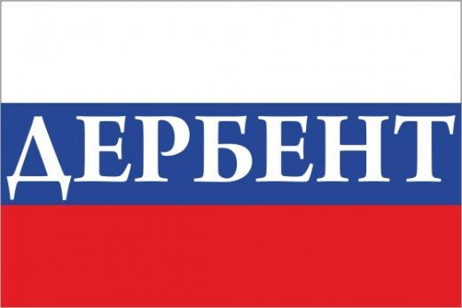 Флаг России с названием города Дербент