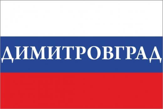 Флаг России с названием города Димитровград