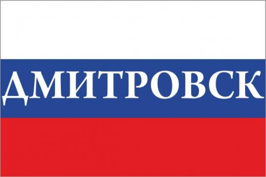 Флаг России с названием города Дмитровск