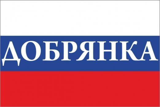 Флаг России с названием города Добрянка