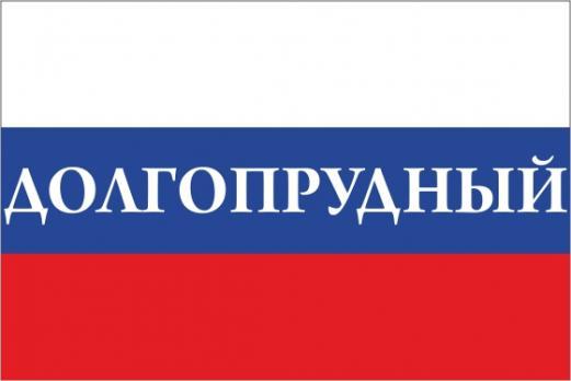 Флаг России с названием города Долгопрудный