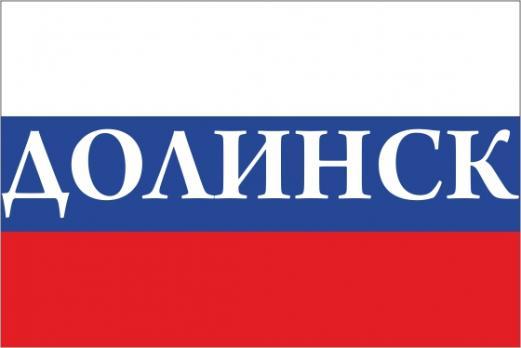 Флаг России с названием города Долинск