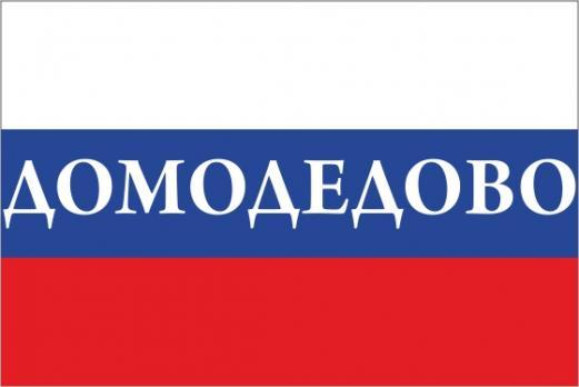 Флаг России с названием города Домодедово