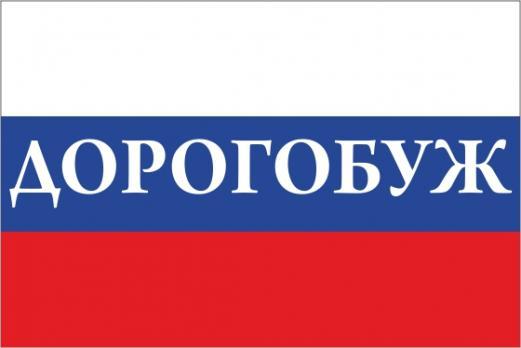 Флаг России с названием города Дорогобуж