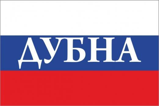 Флаг России с названием города Дубна