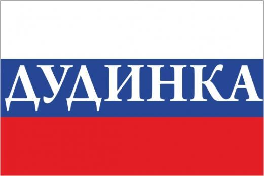 Флаг России с названием города Дудинка