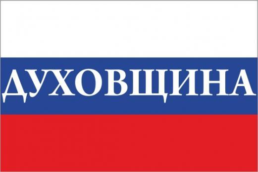 Флаг России с названием города Духовщина