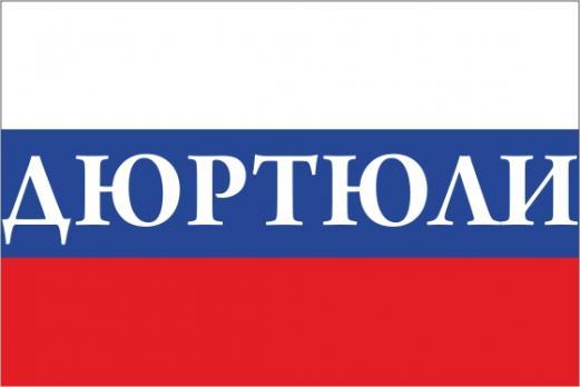 Флаг России с названием города Дюртюли