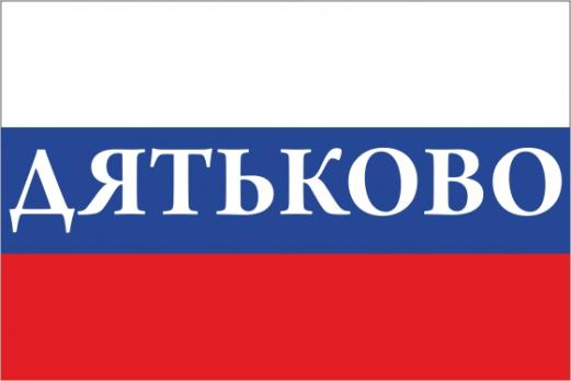 Флаг России с названием города Дятьково