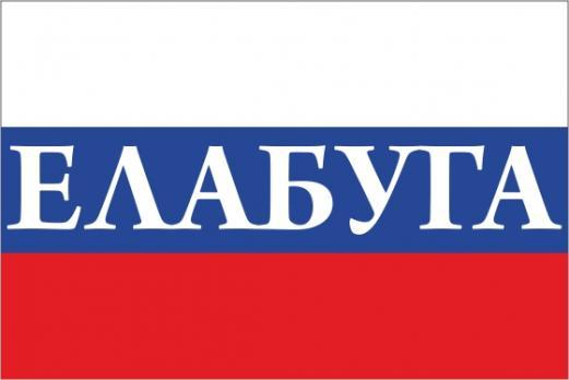 Флаг России с названием города Елабуга