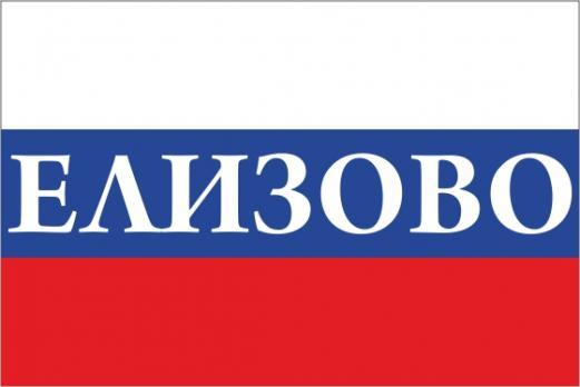Флаг России с названием города Елизово