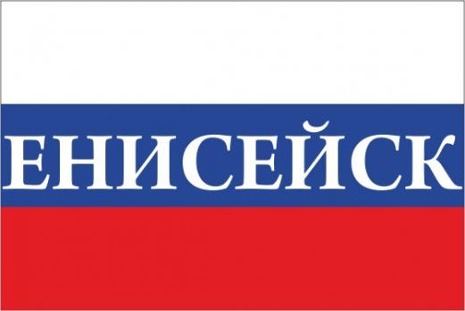 Флаг России с названием города Енисейск