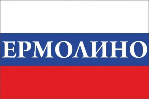 Флаг России с названием города Ермолино
