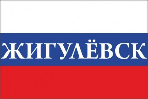 Флаг России с названием города Жигулёвск