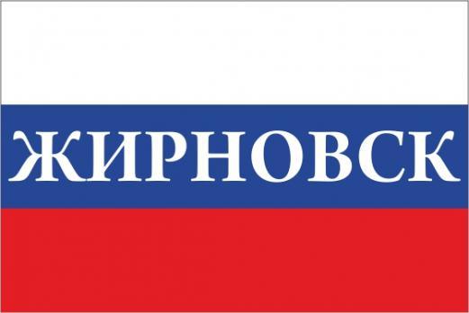 Флаг России с названием города Жирновск