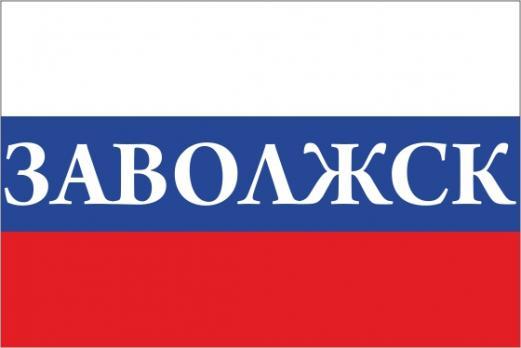 Флаг России с названием города Заволжск