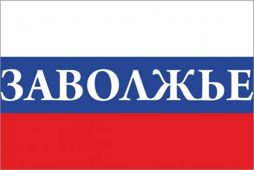 Флаг России с названием города Заволжье