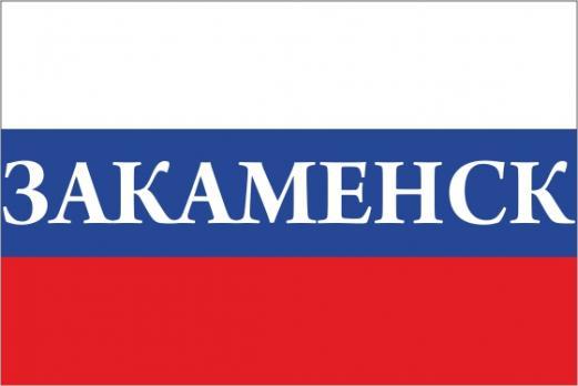 Флаг России с названием города Закаменск