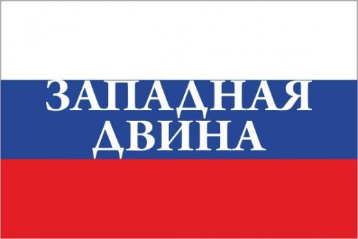 Флаг России с названием города Западная Двина