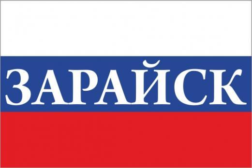 Флаг России с названием города Зарайск