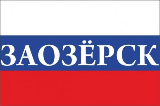 Флаг России с названием города Заозёрск