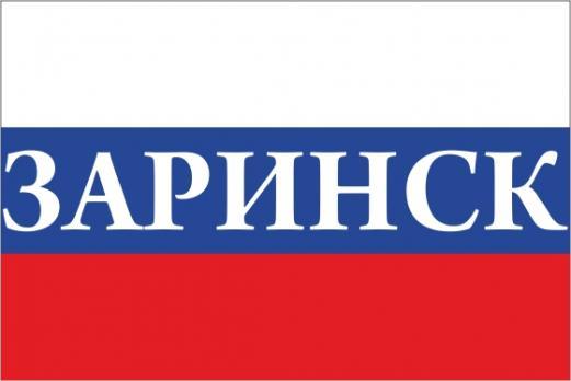 Флаг России с названием города Заринск
