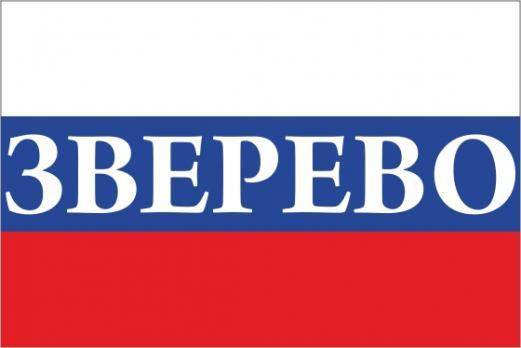 Флаг России с названием города Зверево