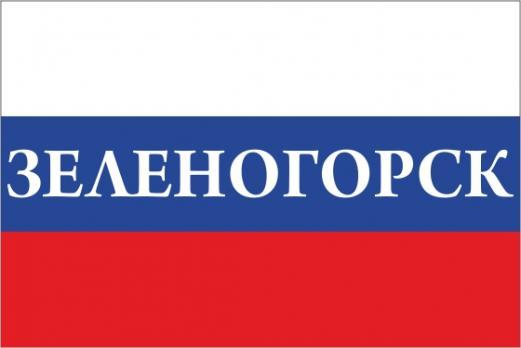 Флаг России с названием города Зеленогорск