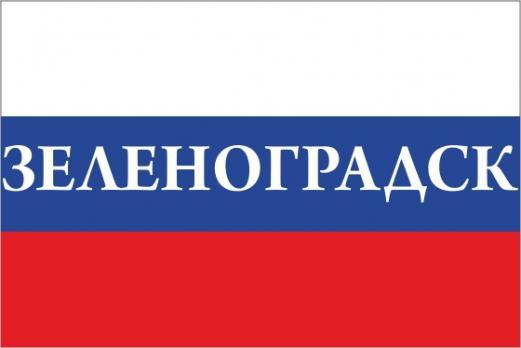 Флаг России с названием города Зеленоградск