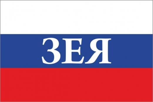 Флаг России с названием города Зея