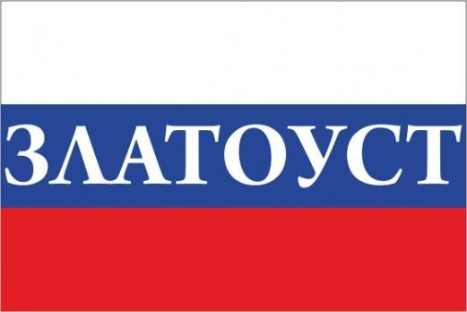 Флаг России с названием города Затоуст