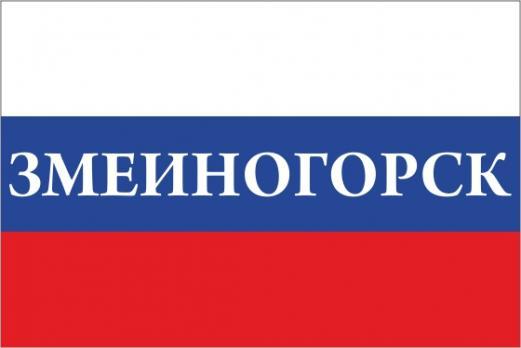 Флаг России с названием города Змеиногорск