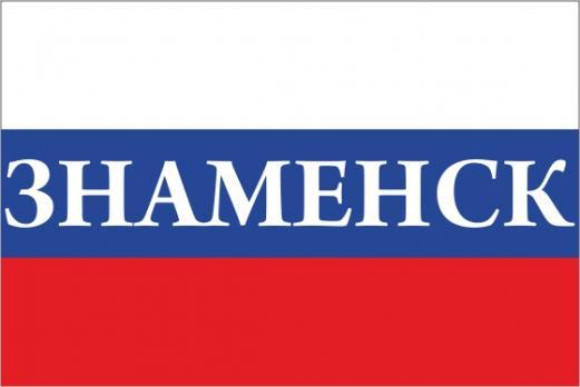 Флаг России с названием города Знаменск