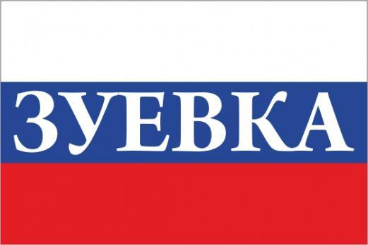 Флаг России с названием города Зуевка