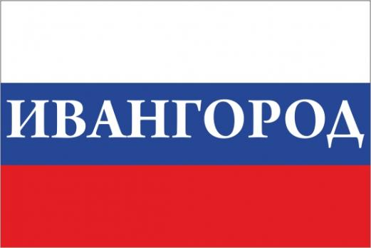 Флаг России с названием города Ивангород