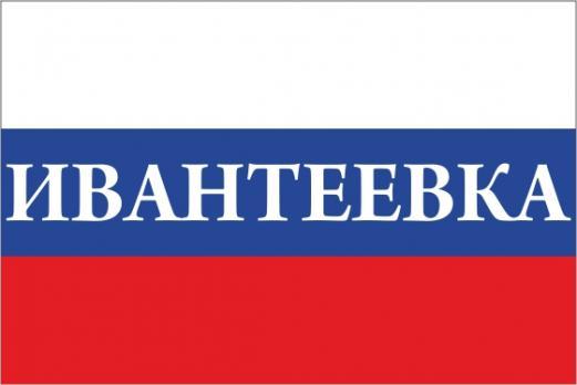 Флаг России с названием города Ивантеевка