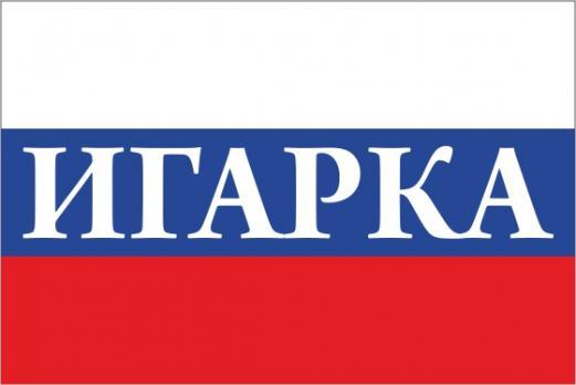 Флаг России с названием города Игарка