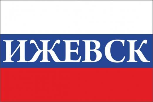 Флаг России с названием города Ижевск