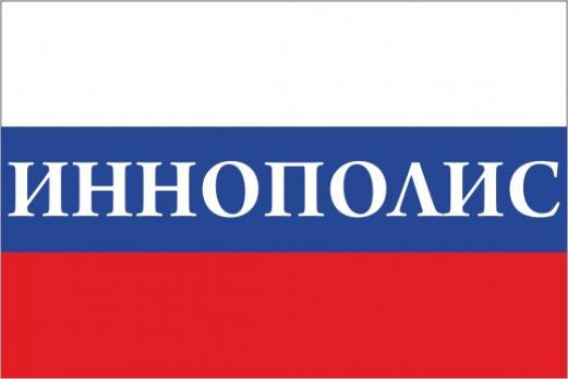 Флаг России с названием города Иннополис