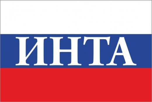 Флаг России с названием города Инта