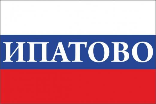 Флаг России с названием города Ипатово