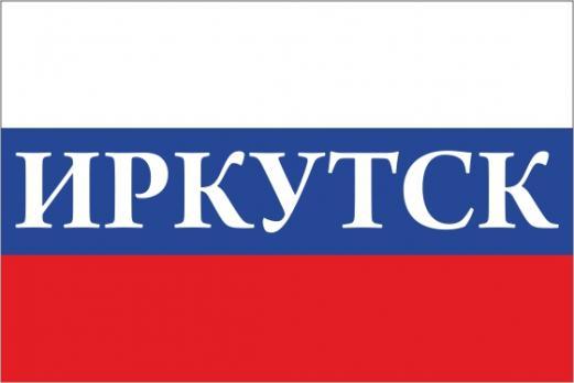 Флаг России с названием города Иркутск