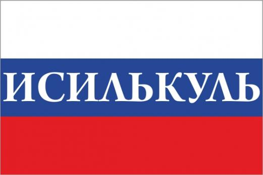 Флаг России с названием города Исилькуль