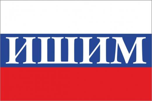 Флаг России с названием города Ишим