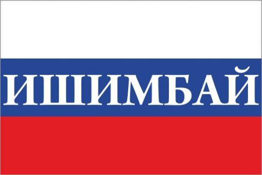 Флаг России с названием города Ишимбай