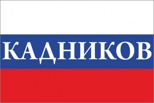 Флаг России с названием города Кадников