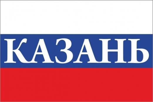 Флаг России с названием города Казань