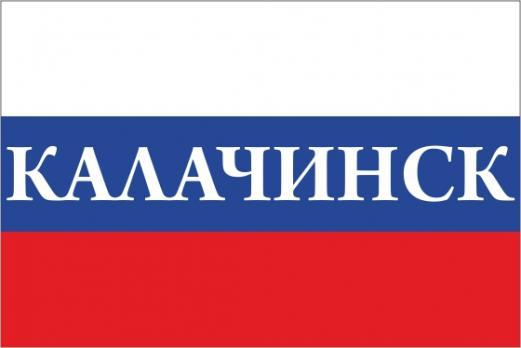 Флаг России с названием города Калачинск